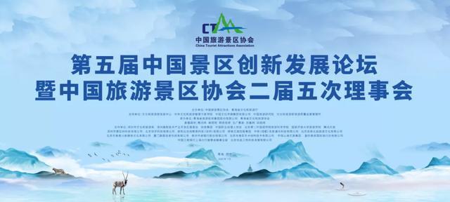 """景区码全程支持第五届中国景区创新发展论坛 邀您""""码""""上参会"""